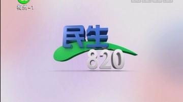 """[2018-04-16]民生820:学生生活补助莫名""""消失"""",校方回应:买校服了"""