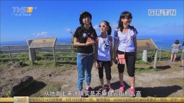 [HD][2018-04-10]一起旅游吧:塞班岛最高峰