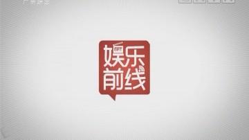 [2018-04-12]娱乐前线:张韶涵和毛不易合作引热议