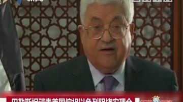 巴勒斯坦谴责美国偏袒以色列阻挠安理会
