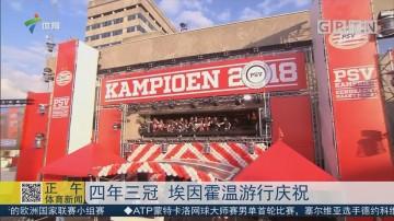 四年三冠 埃因霍温游行庆祝