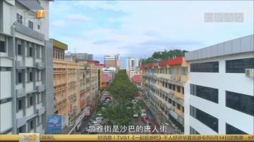 [HD][2018-04-02]一起旅游吧:马来西亚沙巴