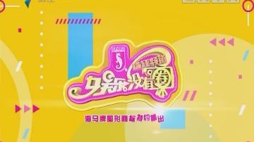 [2018-04-19]娱乐没有圈:陈伟霆:不靠女人上位的老鲜肉 被黑多年才走红