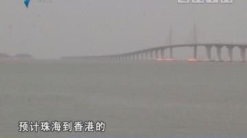 港珠澳大桥即将通车 开启发展大时代