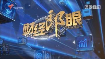 [HD][2018-04-09]财经郎眼:跳槽季 跳槽计