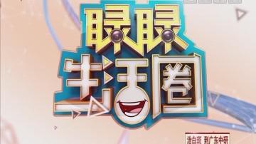 [2018-04-27]睩睩生活圈:酸奶的秘密