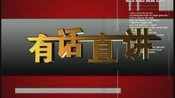 [2018-04-16]有话直讲:海丰赤山现百斤大蟒蛇 众村民将其放生