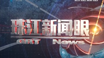 [2018-04-16]珠江新闻眼:开四停四!广州交通限外限行措施征求意见