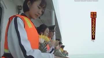 汕尾:广东海警二支队:祭奠西沙英魂 弘扬戍国精神