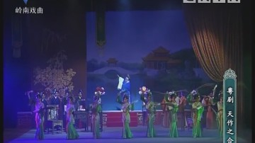 [2018-04-20]剧场连线:天作之合(一)