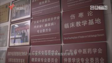 [HD][2018-04-28]悬壶岭南:岐黄异彩