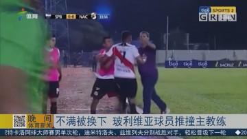 不满被换下 玻利维亚球员推撞主教练