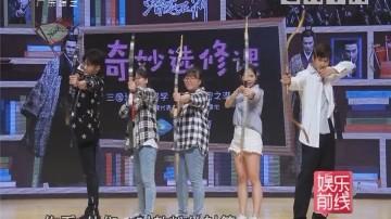《三国机密之潜龙在渊》进校园 韩东君与檀健次默契对唱