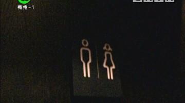 梅州:厕所门下突然伸出一手机