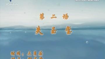 [2018-04-16]剧场连线:失玉玺