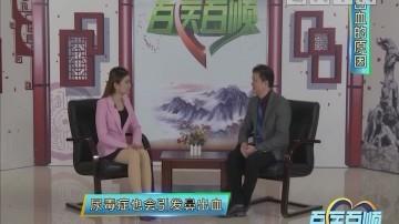 [2018-04-19]百医百顺:鼻出血别慌