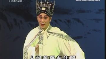 [2018-04-16]粤唱粤好戏:范蠡献西施