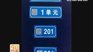 东莞:东莞进入二维码门楼牌时代 定位准确功能强大