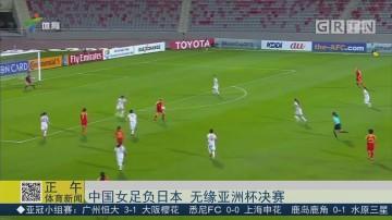 中国女足负日本 无缘亚洲杯决赛