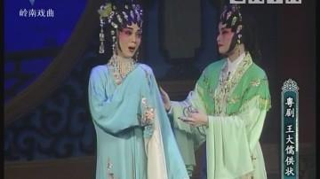 [2018-04-12]剧场连线:王大儒供状(下)