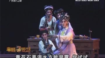 [2018-04-10]粤唱粤好戏:紫芸