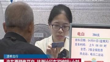 清明出行:汽车票预售开启 往潮汕行车可缩短1小时