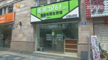 广州天河区:开业不到半年的生活馆关门 有预谋?