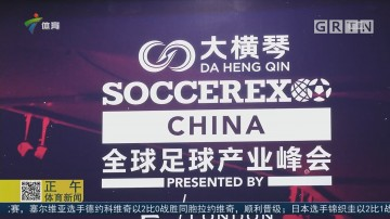 群星汇聚珠海论剑 全球足球产业峰会蓄势待发