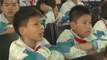 [2018-04-20]南方小记者:广州市未成年人保护法治教育进校园