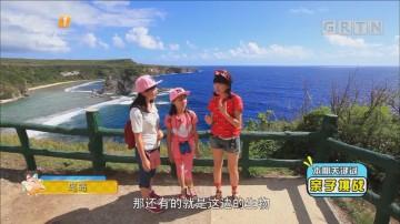 [HD][2018-04-09]一起旅游吧:塞班岛