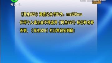 """梅州:冒用""""民生820""""将追究到底!"""