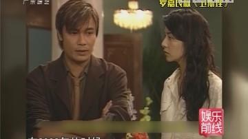 余文乐饰演第九代卫斯理被指无趣