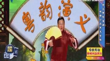 [2018-04-01]粤韵风华:小生花旦 全武行激烈对峙