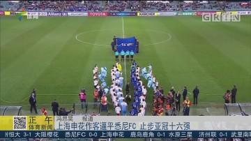 上海申花作客逼平悉尼FC 止步亚冠十六强