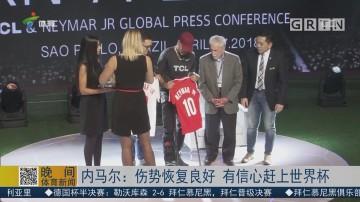 内马尔:伤势恢复良好 有信心赶上世界杯