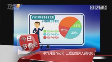 广州:平均月薪7965元 三成白领月入超8000