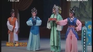 [2018-04-12]粤唱粤好戏:钟无艳大破棋盘阵