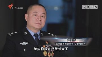 [HD][2018-04-22]南粤警视:破晓