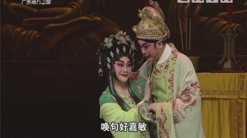 [2018-04-02]粤唱粤好戏:南唐李后主