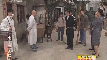 [2018-04-19]七十二家房客:老姜嫩姜(下)