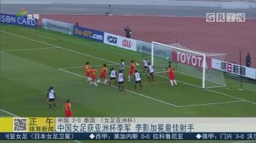 中国女足获亚洲杯季军 李影加冕最佳射手
