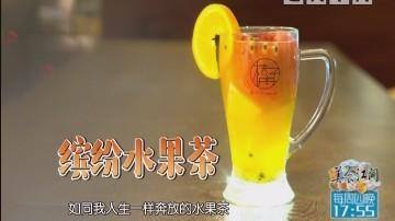 [2018-04-27]美食江门:缤纷水果茶