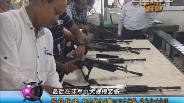 [2018-04-10]军晴剧无霸:超级战事:印度紧急采购20万支新枪 称为应对中国