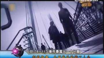 [2018-04-06]军晴剧无霸:超级战事 生死线外的特工人生