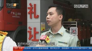 中山大涌:男子假冒消防培训敛财 露陷当场逃走