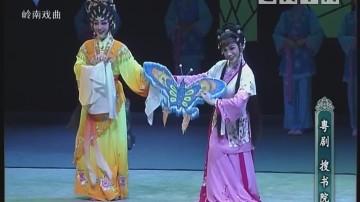 [2018-04-21]剧场连线:搜书院(一)