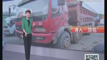 东莞:货车超载被查 司机请人顶包