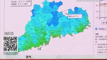天气:今晨最低温度4.7度 比冬天还冷