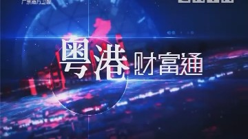 [2018-04-29]粤港财富通:国芯当自强