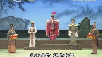 [2018-04-24]粤唱粤好戏:虎将马超
